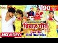 #Video #विवाह गीत स्पेशल | Gunjan Singh & Antra Singh Priyanka | पारम्परिक शादी गीत | मगही शादी गीत