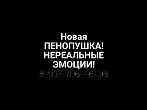 Прокат пенной пушки для пенных вечеринок Волгоград 89377064636