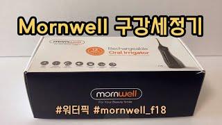 mornwell 구강세정기 mornwell water …