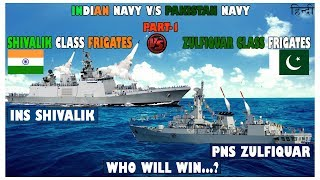 Indian Defence News:INS Shivalik vs PNS Zulfiquar,Indian Navy vs Pakistan Navy Comparison in Hindi