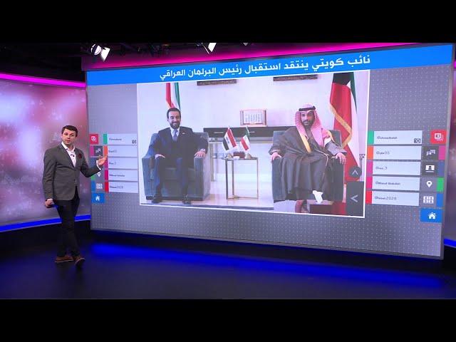 حضور رئيس مجلس النواب العراقي في البرلمان الكويتي يثير جدلا