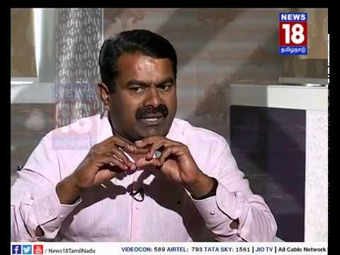Interview with Seeman | News18 Tamil Nadu