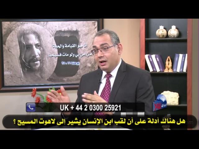 405 أدلة على أن لقب ابن الإنسان يشير إلى لاهوت المسيح؟