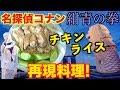 【名探偵コナン】紺青の拳のシンガポールチキンライスを再現!【アニメ料理】