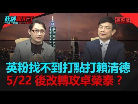 政經關不了(完整版)|2019.05.26
