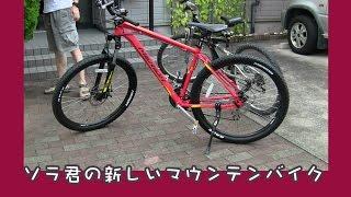 ソラ君のチャンネル(soraji2001)に、ソラ君が編集した「新しい自転車...