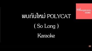 พบกันใหม่ ( So long ) - Polycat Karaoke By 88boymusic (ห้องซ้อมดนตรี 88boymusic)