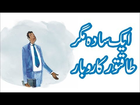 A SIMPLE BUT POWERFUL BUSINESS IDEA IN URDU AND HINDI