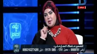 رؤى وأحلام | مع دينا يوسف حلقة 17-11-2016