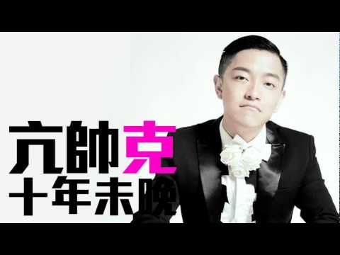 [JOY RICH] [新歌] 亢帥克 - 十年未晚(完整發行版) - YouTube