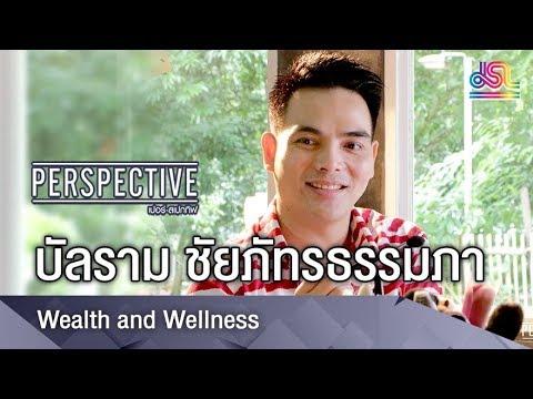 Wealth and Wellness บัลราม ชัยภัทรธรรม - วันที่ 15 Jul 2018