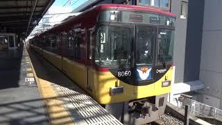 【特急発車!】京阪電車 8000系8010編成 特急淀屋橋行き 樟葉駅
