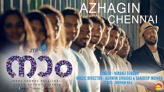Azhagin Chennai Official Song 4K | Naam Malayalam Movie