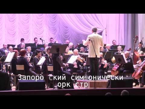Запорожский симфонический оркестр 01