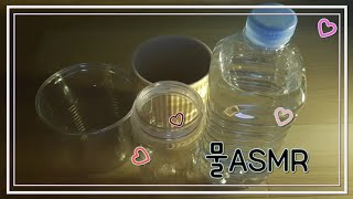 [ASMR] 물(생수)asmr | 이어폰으로 담다