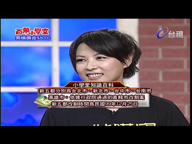 百萬小學堂 - 挑戰者 陳孝萱 答題被干擾大聲怒喊