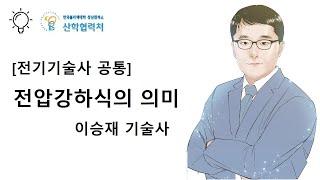 전압강하식의 의미 (이승재기술사)