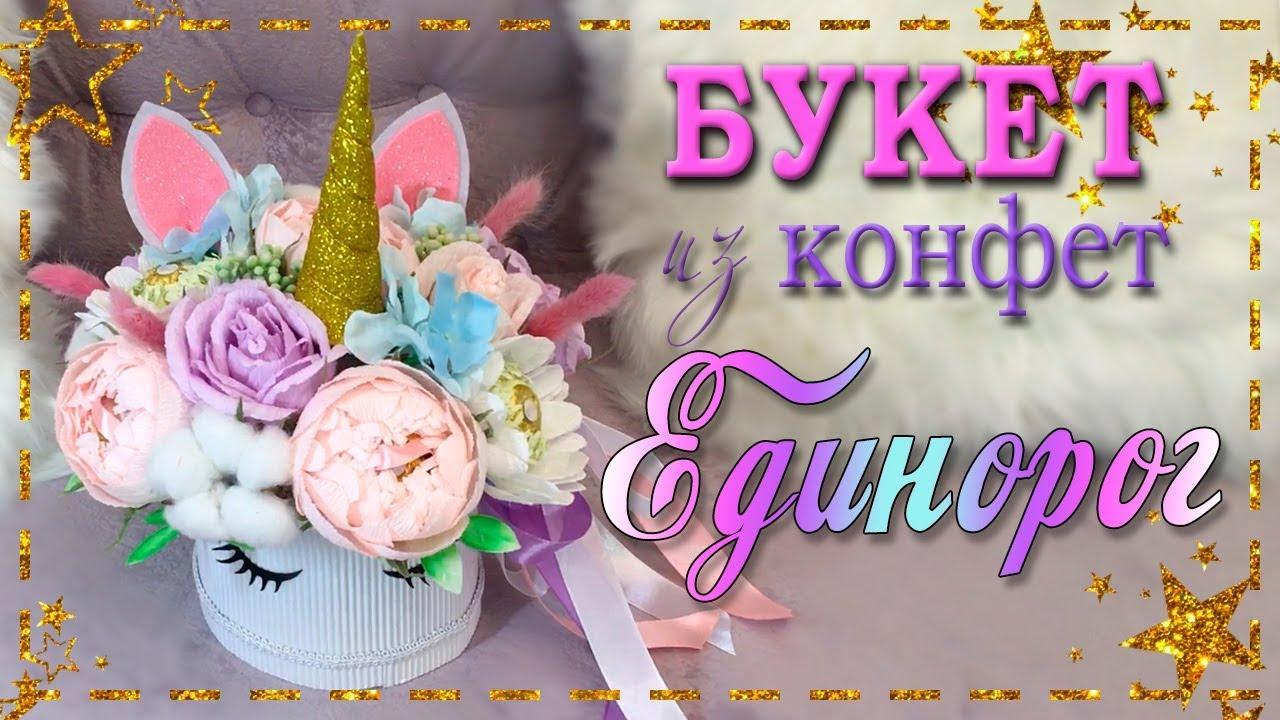 """Букет из конфет """"ЕДИНОРОГ"""" в подарок для девочки на День Рождения"""
