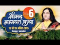 Download Shri Devkinandan Ji Maharaj Srimad Bhagwat Katha In Dehradun | UK | Day 06 || 18-Apr-2015 MP3 song and Music Video