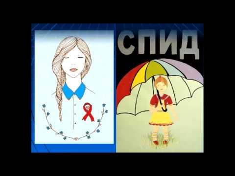СПИД видеоролик для мероприятия