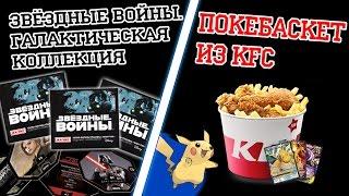 Star Wars из Магнита и PoKeMoN из KFC. Распаковка и первый взгляд