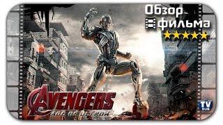 Фильм Мстители: Эра Альтрона (Avengers: Age of Ultron). Отзыв и обзор: Стоит ли идти в кино?