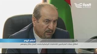 الاردن: انطلاق حملات المترشحين للانتخابات البرلمانية وتجدد الجدل بشأن وعودهم