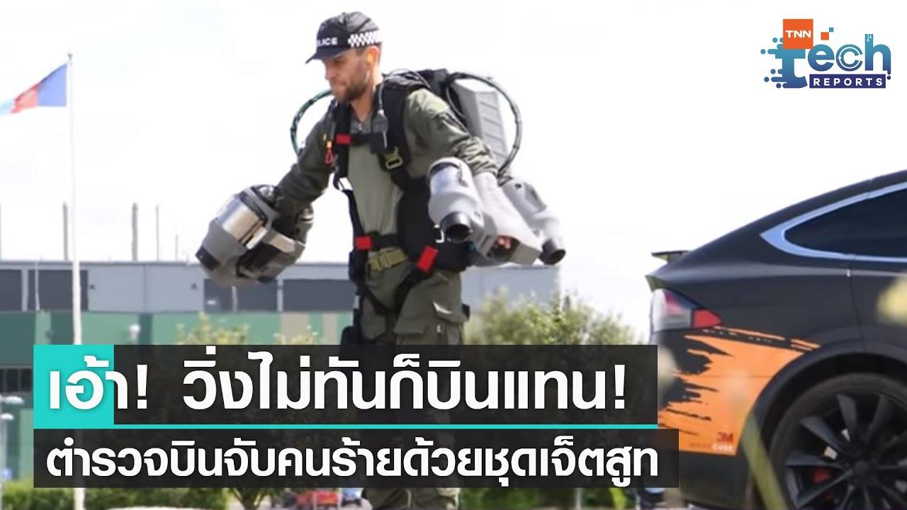 ตำรวจอังกฤษทดลองบินจับคนร้ายด้วยชุดเจ็ตสูท | TNN Tech Reports