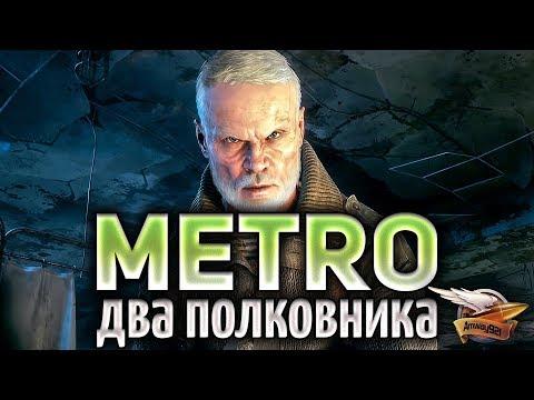 Metro Exodus DLC Два полковника - Полное прохождение