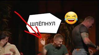 ЩербаковиШпак  Лёха ударил по заднице Шпака Александр Шпак Что было дальше