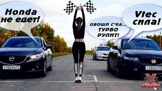 Honda Accord 7 2.4 MT Чип vs Mazda6 2.5 AT Сток. SkyActive или старый добрый VTEC?