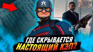 Где настоящий Капитан Америка? Разбор 1 серии \