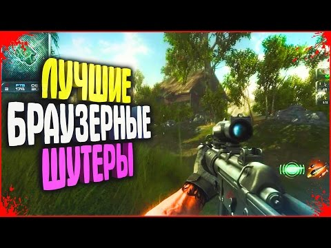 игры стрелялки онлайн 3d