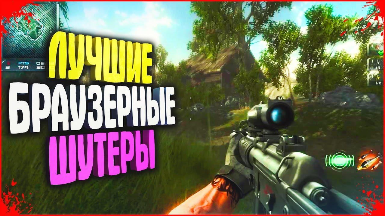 Скачать онлайн стрелялки игры на компьютер бесплатно на русском языке максиминная стратегия онлайн