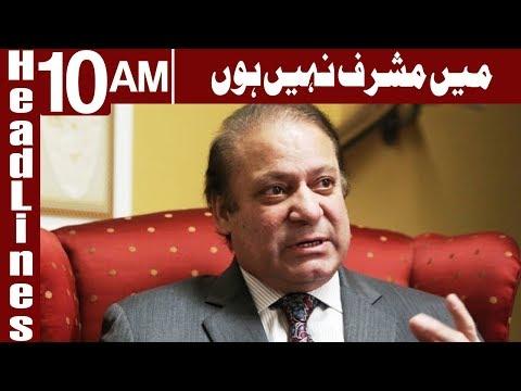 Won't run away like Musharraf - Headlines 10AM - 22 April 2018 | Express News