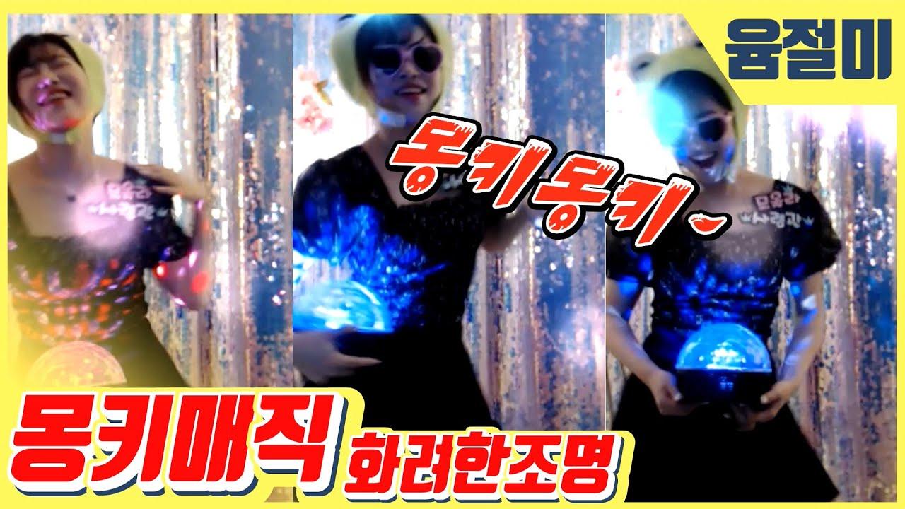 여캠엽기댄스)몽키매직 윰박사