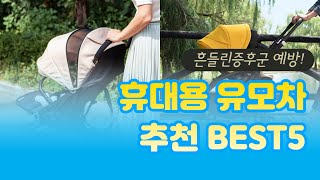 휴대용 유모차 추천 BEST5 / 구매후기 가성비 리뷰…