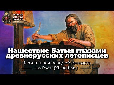 Нашествие Батыя глазами древнерусских летописцев