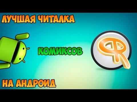 Лучшая ЧИТАЛКА КОМИКСОВ на ANDROID / ComicRack