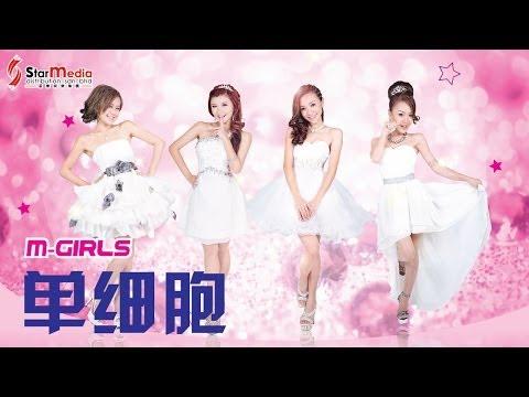 [M-Girls 四个女生] 单细胞 -- M-Girls 四个女生迷你同名专辑 (Official MV)