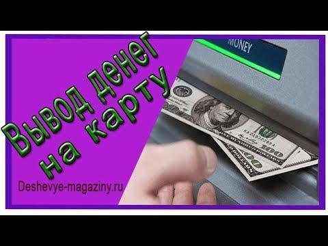 Вывод денег на карту.  Вывод денег с Epn