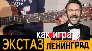 Как играть ЛЕНИНГРАД - ЭКСТАЗ | Разбор COrus Guitar Guide #47
