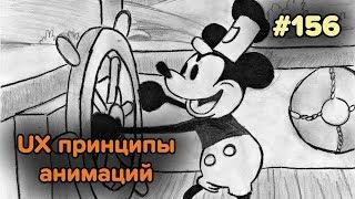 UX Принципы анимаций — Суровый веб #156