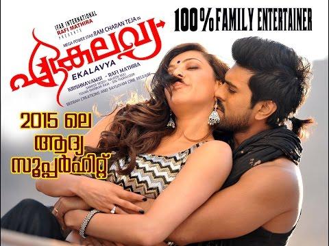Ekalavya Malayalam Movie HD Song - Neelavaana Chela Chutti.