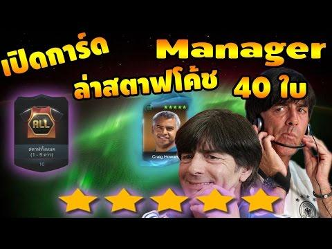 FIFA Online 3 เปิดการ์ด ล่าสตาฟโค้ช + อัพหัวหน้าโค้ชขึ้น 5 ดาว