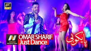Omar Sharif Remix - Just Dance - NEW AFGHAN SONG 2020 عمر شریف پایکوبی