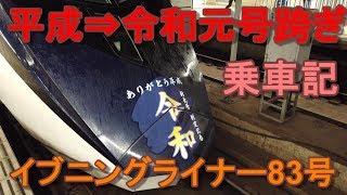 【平成→令和元号跨ぎ】京成イブニングライナー83号 走行中にカウントダウン