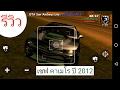 รีวิว Mod Gta San คาเมโร 2012 รถบาเบิลบีโครตเท่