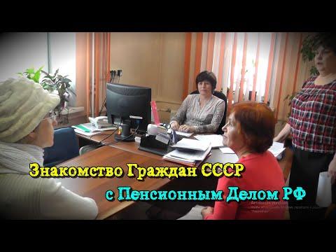 Знакомство Граждан СССР с Пенсионным Делом РФ