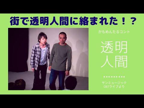 かもめんたる コント「透明人間」(サンミュージックGETライブ)